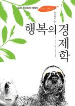 행복의 경제학 ///3350