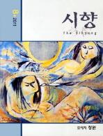 시향(2011년 8월)