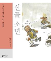 산골 소년(대활자본)(어르신 이야기책 11)