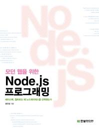 Node.js 프로그래밍(모던 웹을 위한) (아래 증정 직인)