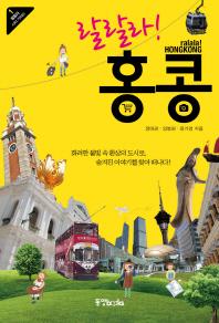 랄랄라 홍콩(랄랄라 시티 가이드 1)
