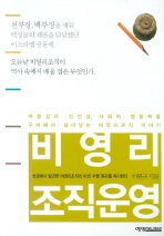 비영리 조직운영(반양장)