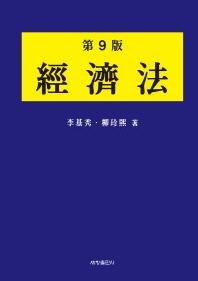 경제법(9판)(양장본 HardCover)