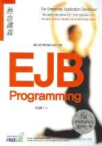 EJB 프로그래밍 (열혈강의)