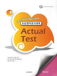 �ʵ���ô�ȸ Actual Test(Basic)(CD1������)