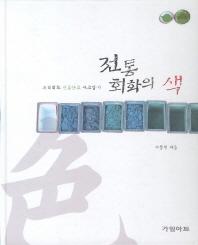 전통회화의 색(2판)(양장본 HardCover)