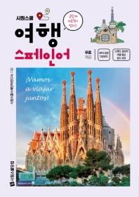 시원스쿨 여행 스페인어