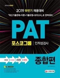 PAT 포스코그룹 인적성검사 종합편(2019)
