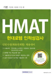 HMAT 현대로템 인적성검사(기쎈)