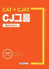 CJ그룹 종합적성검사(CAT + CJAT)(2019 상반기)