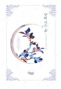 <달에 피는 꽃> 예약판매 이벤트
