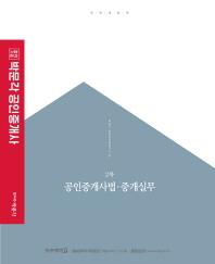 공인중개사법 중개실무(공인중개사 기본서 2차)(2019)(합격기준 박문각)(전면개정판)