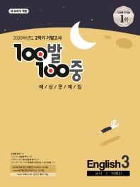 중학 영어 중3-2 기말고사 예상문제집(동아 이병민)(2020)(100발 100중)