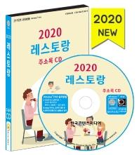 레스토랑 주소록(2020)(CD)
