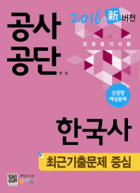 공사공단 채용 전공필기시험: 한국사(2016)