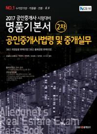 공인중개사법령 및 중개실무(공인중개사 2차 명품기본서)(2017)