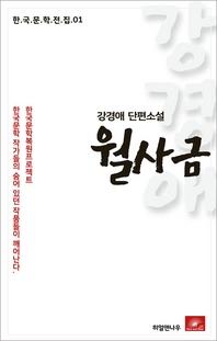강경애 단편소설 월사금(한국문학전집 1)