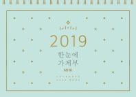 한눈에 가계부(미니)(2019)(스프링)