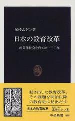 日本の敎育改革