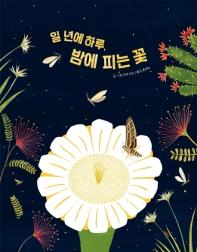 일 년에 하루, 밤에 피는 꽃(웅진 지식 그림책 53)(양장본 HardCover)