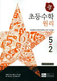 초등 수학 5-2(원리)(2015)(디딤돌)