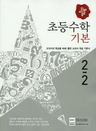 초등 수학 2-2(기본)(2016)(디딤돌)