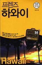 프렌즈 하와이(2011-2012)(Season 2)(프렌즈 시리즈 13)