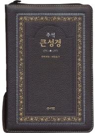 성서원 고급판 주석 큰성경(개역개정/새찬송가/정46판/색인/지퍼/초코)