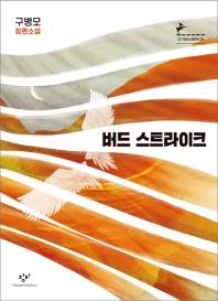 버드 스트라이크(창비청소년문학 88)