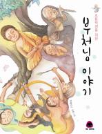 부처님 이야기(초등학생을 위한)
