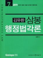 행정법각론(삼봉)(7급)(2011)