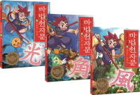 마법천자문 1-3권 세트