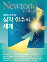 삼각 함수의 세계(Newton Highlight 84)