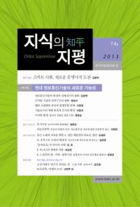 지식의 지평 15호(2013)