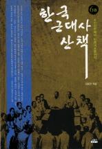한국 근대사 산책. 6