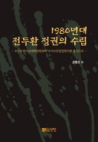 1980년대 전두환 정권의 수립