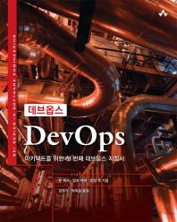 데브옵스(DevOps)(에이콘 소프트웨어 아키텍처 시리즈)