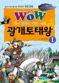 광야의 영웅 광개토태왕. 1(와우(Wow))