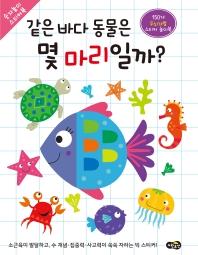 같은 바다 동물은 몇 마리일까? 150개 두뇌개발 스티커 놀이북 숫자놀이 스티커북