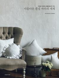 아름다운 흰실 자수의 세계