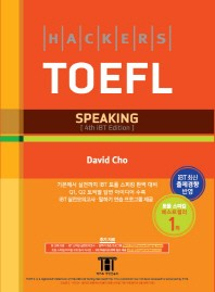 ��Ŀ�� ���� ����ŷ(Hackers TOEFL Speaking)(������ 4��)