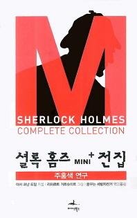 셜록 홈즈 Mini+ 전집: 주홍색 연구
