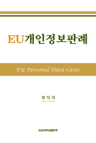 EU개인정보판례(양장본 HardCover)