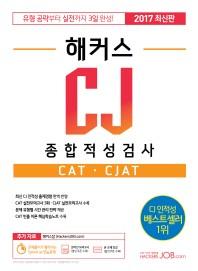 CJ 종합적성검사 CAT CJAT(2017)(해커스)