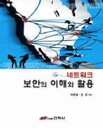 네트워크 보안의 이해와 활용