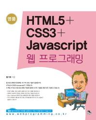 HTML5 + CSS3 + Javascript 웹 프로그래밍(명품)