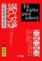 중국 초등학교 3학년 교과서선(초급 3)