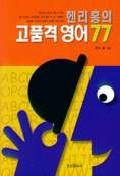 헨리홍의 고품격 영어77