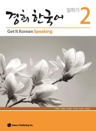경희 한국어 말하기. 2(CD1장포함)(경희 한국어 교재 시리즈)