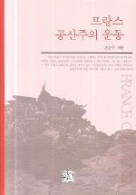 프랑스 공산주의 운동 (양장본)▼/신서원[1-130003]